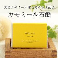 手作り無添加石鹸 カモミール石鹸 - ニーズシンキングジャパン
