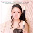 オトテール 1674-1763 / フルートと通奏低音のための組曲集 前田りり子、市瀬礼子、コーネン 輸入盤