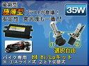 HIDヘッドライト H4Lowタイプ 6000k