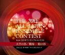 第39回 全日本アンサンブルコンテスト 大学の部/職場・一般の部 全22団体完全収録 コンプリート版 3枚組/CD/TYKC-4088
