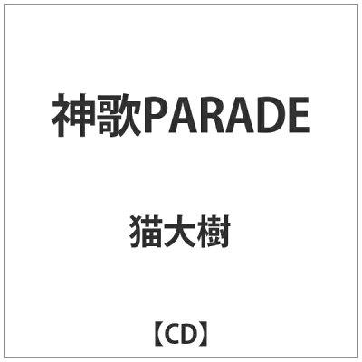 神歌PARADE/CD/CTRE-0101