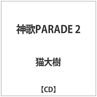 神歌PARADE2/CD/CTRE-0102