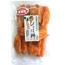 カット干し柿(ひとは柿) 60g
