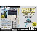 ルアーニュース DVD 琵琶湖リサーチ ザ・ムービー