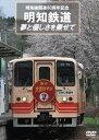明知鉄道 夢と優しさを乗せて/DVD/ERMA-00022