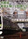 大都会東京を駆ける列車たち~JR東日本~/DVD/ERMA-00024