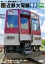 【前面展望】近鉄大阪線 普通・区間準急/DVD/ERMA-00025