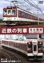近鉄の列車 ~名古屋線をゆく通勤列車たち~/DVD/ERMA-00027