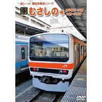 【前面展望】むさしの号 八王子~大宮 往復/DVD/ERMA-00089