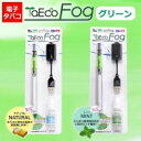 TaEcoタエコ  電子タバコ TaEco Fog バッテリー グリーンボトル ミントフレーバー 10ml