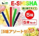 電子タバコ TaEco E-SHISHA 5味アソートセット