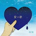 愛の歌/CDシングル(12cm)/XQGS-1004