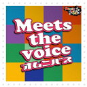 Meets the voice オムニバス オムニバス