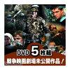 DVD 戦争映画 観なきゃ損 DVDでしか観れない劇場未公開作品 5枚組A