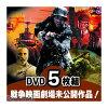 DVD 戦争映画 観なきゃ損 DVDでしか観れない劇場未公開作品 5枚組B