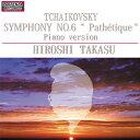 チャイコフスキー/交響曲第6番「悲愴」(ピアノ版)/CD/PRCC-0008
