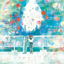 ゆめのつづき/CD/BBRR-0025