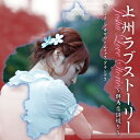 上州ラブストーリー~群馬恋詩綴り~/CD/ESTR-0101