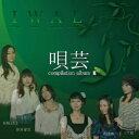 唄芸 compilation album III/CD/UGCD-003