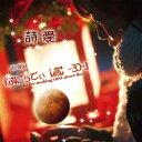 ぷにっでぃ【貧】-30-/CD/ONPU-0001