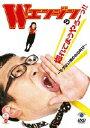 Wエンジンの惚れてまうやろーっ!!~モテない男の心の叫び~/DVD/CLVS-1004