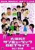 大爆笑!サンミュージックGETライブ Vol.3 恋心編 邦画 CLVR-1023