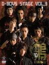 D-BOYS STAGE vol.3「鴉~KARASU~」-10/DVD/CLVS-1049