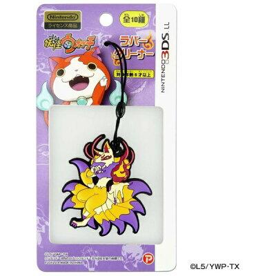 妖怪ウォッチ NINTENDO 3DS LL対応 ラバークリーナー キュウビ プレックス