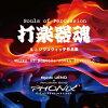 打楽器魂 N.J.ジヴコヴィッチ作品集/CD/PHNX-0006