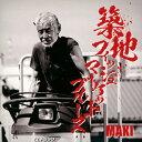 築地フィッシュマーケットブルーズ/CDシングル(12cm)/WGR-0001