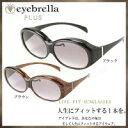 多機能サングラス eyebrellaアイブレラ プラス ブラウン