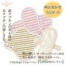 Linten リンテン オーガニック布ライナー 布ナプキン 軽い日用5点セット