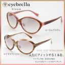 多機能サングラス eyebrellaアイブレラ bloom ブルーム コーラルブラウン