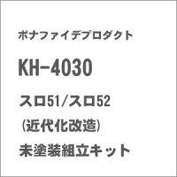 KH-4030 16番 スロ51/スロ52 近代化改造 ボナ ファイデ プロダクト