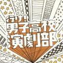 行け!男子高校演劇部 オリジナル・サウンドトラック/CD/MPCS-00003