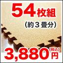 オトギノ ジョイントコルクマットコマカメ 54枚