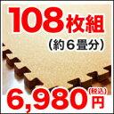 オトギノ ジョイントコルクマットコマカメ 108枚