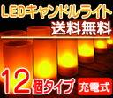 オトギノ 充電式LEDキャンドルライト12個セット