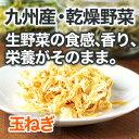 国産野菜 九州産 玉ねぎ 15g(250g相当)
