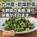 乾燥野菜 安心 安全 国産野菜 九州産 小松菜 23g(260g相当)