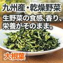 国産野菜 九州産 大根葉 大根菜 23g(260g相当)
