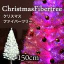 クリスマス ファイバーツリー 光ファイバーツリー 150cm