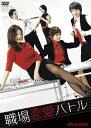 職場恋愛バトル DVD-BOX/DVD/KRCG-001