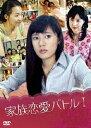 家族恋愛バトル I/DVD/KRCG-010