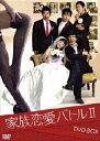 家族恋愛バトル II DVD-BOX/DVD/KRCG-013