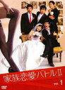 家族恋愛バトル II vol.1   DVD