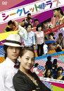シークレット・ラブ/DVD/KRCG-022