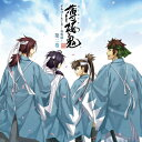 「薄桜鬼」オルゴールCD ~奏鳴録~ 第二巻/CD/KDSD-00437