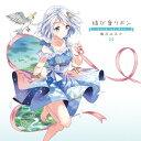 結び音リボン~Sora no Oto~/CD/KDSD-00977
