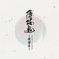 ゲーム「薄桜鬼」エンディングベスト~歌響集~/CD/XFCD-0113